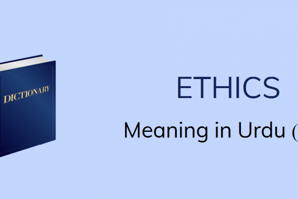 meaning of ethics in Urdu