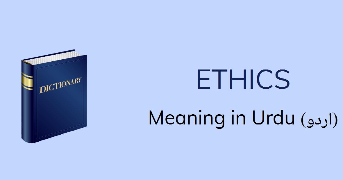 meaning of ethics in Urdu