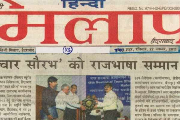 Best Hindi Newspapers in India